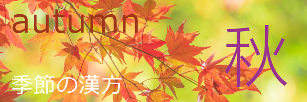 季節の漢方★秋★埼玉中医薬研究会