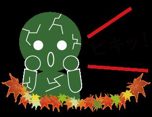 乾燥の秋★埼玉中医薬研究会