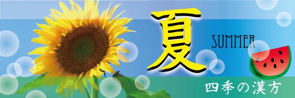 四季の漢方★埼玉中医薬研究会