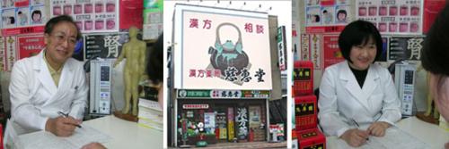 漢方薬局慈恵堂
